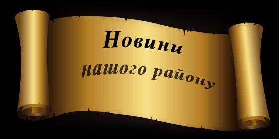 Новини району