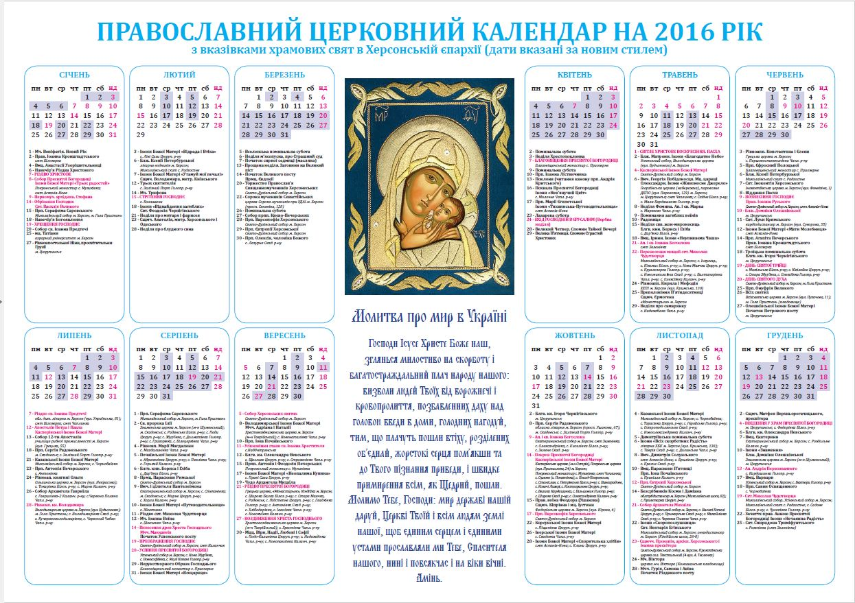 это синтетика, церковные праздники в октябре 2016 года календарь белье